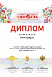 Diploma of participation in the Forum «INTERPOLITEX- 2012».
