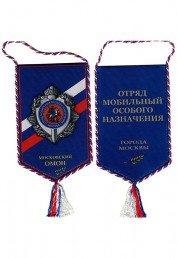 Acknoledgement from Moscow Special Police Force