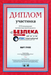 The Exhibition «Bezpeka- 2013» Security Industry