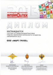 Diploma of the International Forum «INTERPOLITEX-2013».