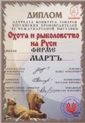 The 11th International exhibition «Hunting and fishing in Russia».