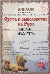 The 11th International exhibition «Hunting and fishing in Russia». Winner of the contest of Russian manufacturers.
