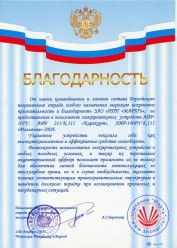 Acknowledgement on behalf of the command and personnel Borzoyskogo border detachment of special operations.