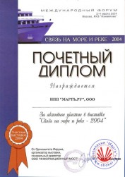 International Forum «Communication on the sea and river-2004»