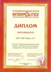 The 9th International exhibition «INTERPOLITEX-2005»