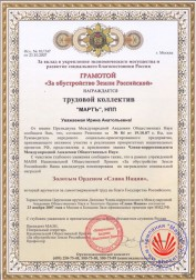 Diploma «For the arrangement of the Earth of the Russian».