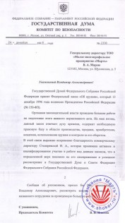 Acknowledgement from State Duma Security Committee.