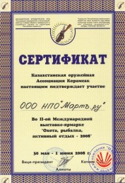 Kazakhstan Gun Association Koramsak.