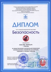 The 14th  specialized exhibition «Safety». Kazan city. The diploma.