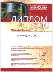 Diploma of participation in the Forum «INTERPOLITEX - 2010».