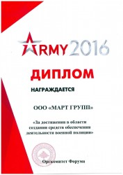 The international military-technical exhibition «Army- 2016»