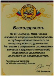 Thank-you letter from the Federal State Unitary Enterprise «Security» the Russian Interior Ministry