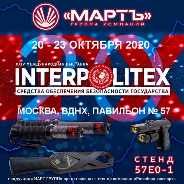 Interpolitex-2020. The exposition of March Group is interactive and always attracts wide attention. Visitors can not only get answers to their questions about electroshock weapons, but also try out shooting shockers in action.