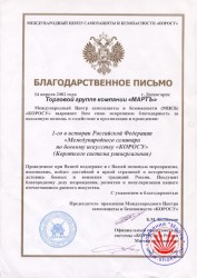 1st in the history of Russia International Workshop on martial arts «KOROSU».