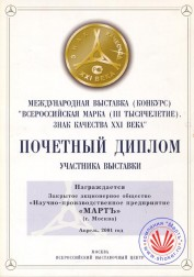 International exhibition (competition) «All-Russian mark (The 3rd millennium). Quality mark of the XXI century».