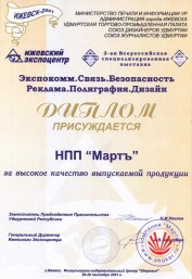 The 2nd All-Russian specialized exhibition «Expocom. Communication. Security. Advertising. Printing. Design».