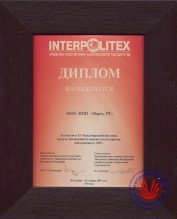 The 11th International exhibition «INTERPOLITEX-2007».