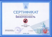 The 14th  specialize exhibition «Safety».Kazan. The certificate.