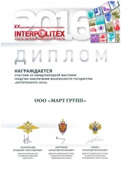 XX International exhibition of security facilities of «INTERPOLITEX- 2016» State